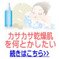 産後のカサカサの乾燥肌を何とかする方法