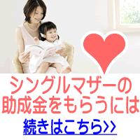 シングルマザーの助成金